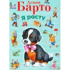 Агния Барто: Я расту