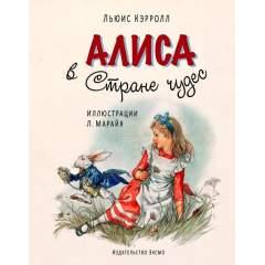 Алиса в Стране Чудес (с иллюстрациями Либико Марайя)
