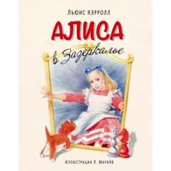 Алиса в Зазеркалье (с иллюстрациями Либико Марайя)
