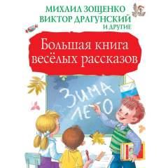 Большая книга весёлых рассказов