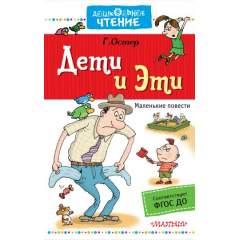 Дети и Эти. Книги 1 и 2