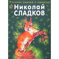 Лесные сказки (русские сказки о природе)