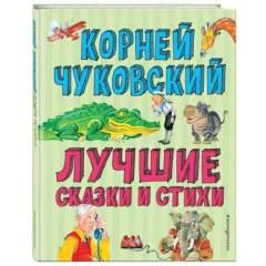 Корней Чуковский: Лучшие стихи и сказки