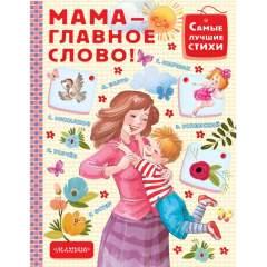 Мама - главное слово