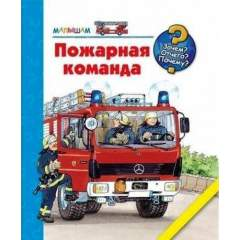 Пожарная команда. Малышам (окошки)