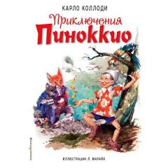 Приключения Пиноккио (полусупер)(с иллюстрациями Либико Марайя)