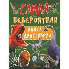 Самая невероятная книга о динозаврах