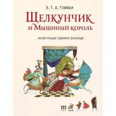 Щелкунчик и Мышиный король (с иллюстрациями Северино Баральди)