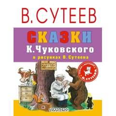 Сказки К. Чуковского в рисунках В. Сутеева