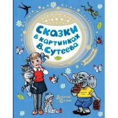 Сказки в картинках В. Сутеева