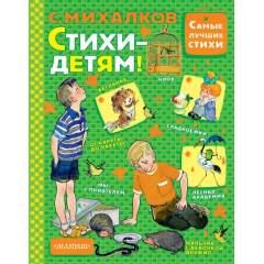 Стихи - детям! Сергей Михалков