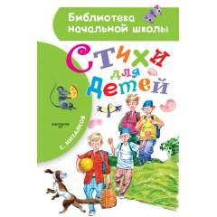Стихи для детей С. Михалков