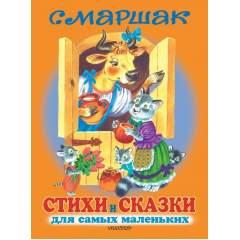 Самуил Маршак: Стихи и сказки для самых маленьких
