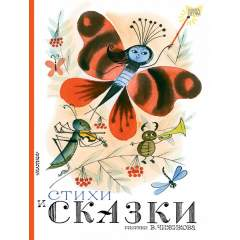 Стихи и сказки (рисунки В. Чижикова)