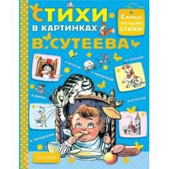 Стихи в картинках В.Сутеева