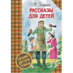 Зощенко Михаил. Рассказы для детей