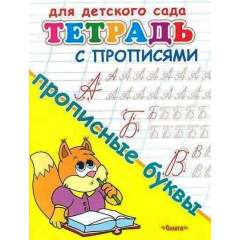 Тетрадь с прописями. Прописные буквы