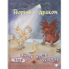 Георгий и дракон