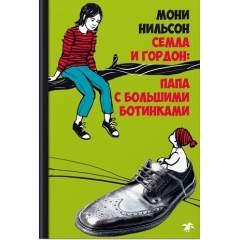 Семла и Гордон: папа с большими ботинками