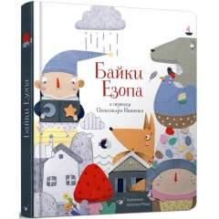 Байки Езопа в переказі Олександра Виженка