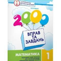 2000 вправ та завдань. Математика 1 клас