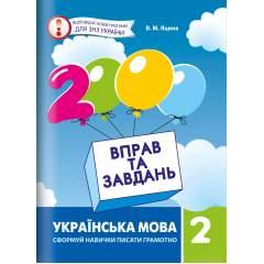 2000 вправ та завдань. Українська мова 2 клас