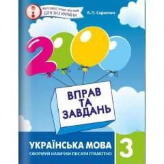 2000 вправ та завдань. Українська мова 3 клас