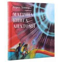 Магічна книга анатомії