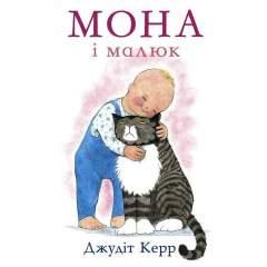 Мона і малюк