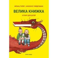 Велика Книжка. Історії для дітей