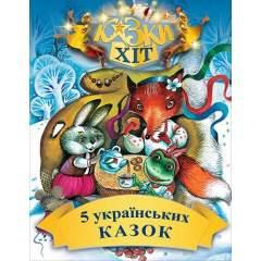 5 українських казок