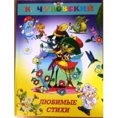 Корней Чуковский. Любимые стихи