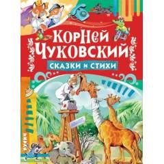 Корней Чуковский: Сказки и стихи