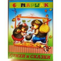 Самуил Маршак. Стихи и сказки