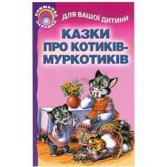 Казки про котиків-муркотиків