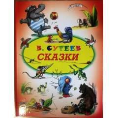 Сутеев В.: Сказки