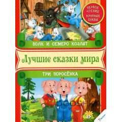 Волк и семеро козлят. Три поросенка