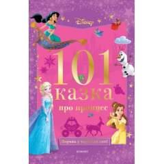 101 казка про принцес
