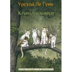 Крылатые кошки (Книга 1)