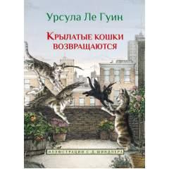 Крылатые кошки возвращаются (Книга 2)