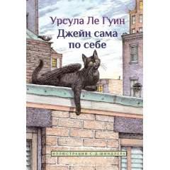 Джейн сама по себе: сказки крылатых кошек (Книга 4)