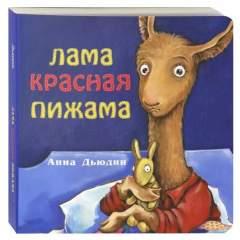 Лама красная пижама (картон)