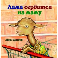 Лама сердится на маму