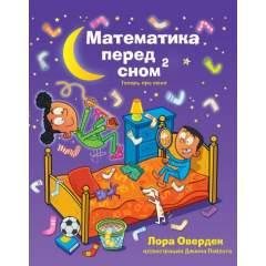 Математика перед сном: теперь про меня (Книга 2)