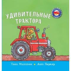 Удивительные трактора (в твердой обложке)