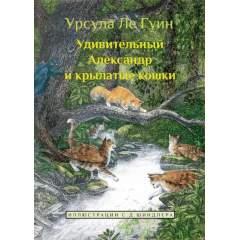 Удивительный Александр и крылатые кошки (Книга 3)