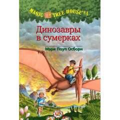 Волшебный дом на дереве: Динозавры в сумерках (Книга 1)