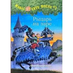 Волшебный дом на дереве: Рыцарь на заре (Книга 2)