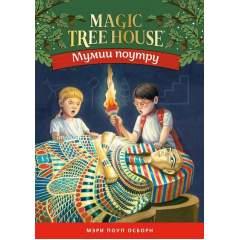 Волшебный дом на дереве: Мумии поутру (Книга 3)