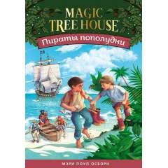 Волшебный дом на дереве: Пираты пополудни (Книга 4)